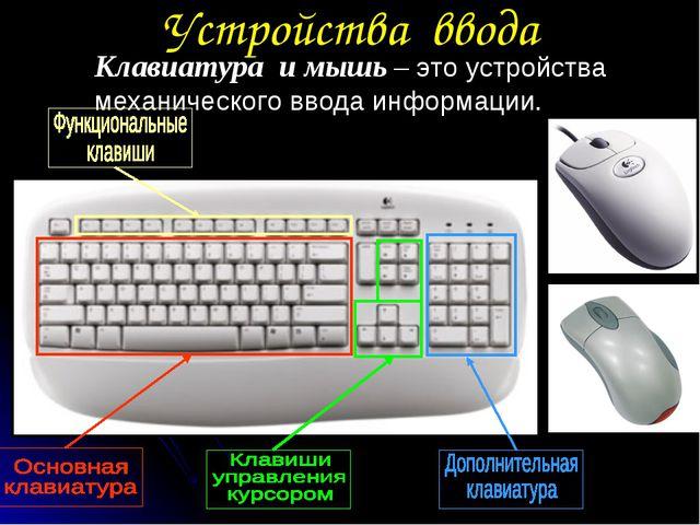 Устройства ввода Клавиатура и мышь – это устройства механического ввода инфор...