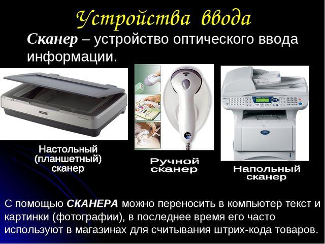 Устройства ввода Сканер – устройство оптического ввода информации. С помощью...