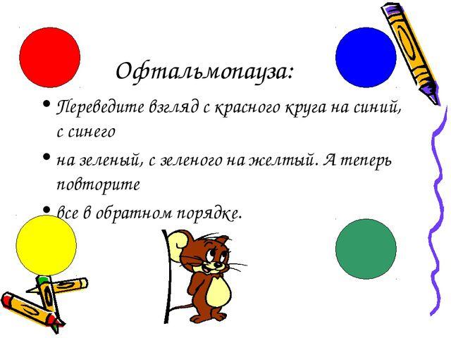 Офтальмопауза: Переведите взгляд с красного круга на синий, с синего на зелен...