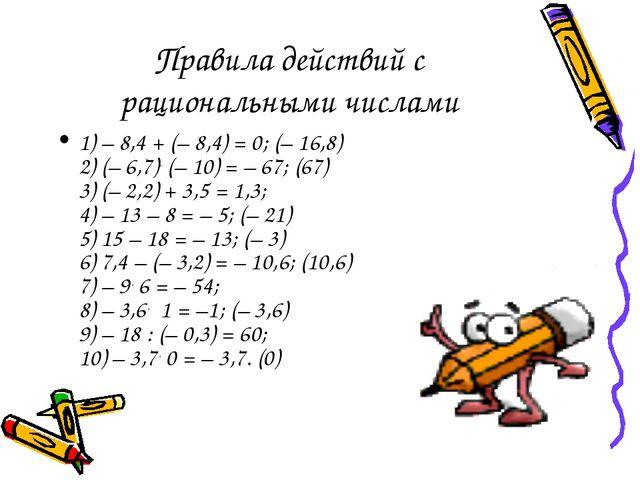Правила действий с рациональными числами 1) – 8,4 + (– 8,4) = 0; (– 16,8) 2)...