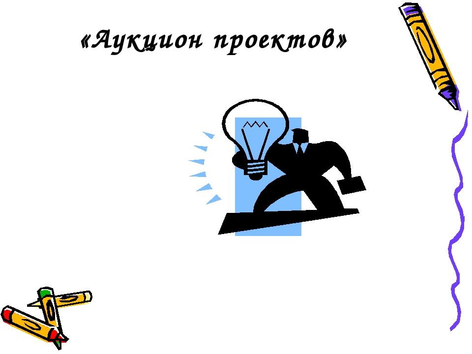 «Аукцион проектов»