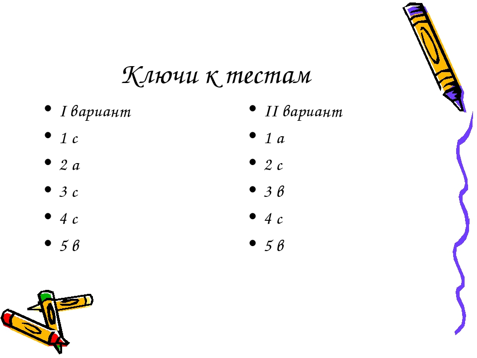 Ключи к тестам І вариант 1 с 2 а 3 с 4 с 5 в ІІ вариант 1 а 2 с 3 в 4 с 5 в