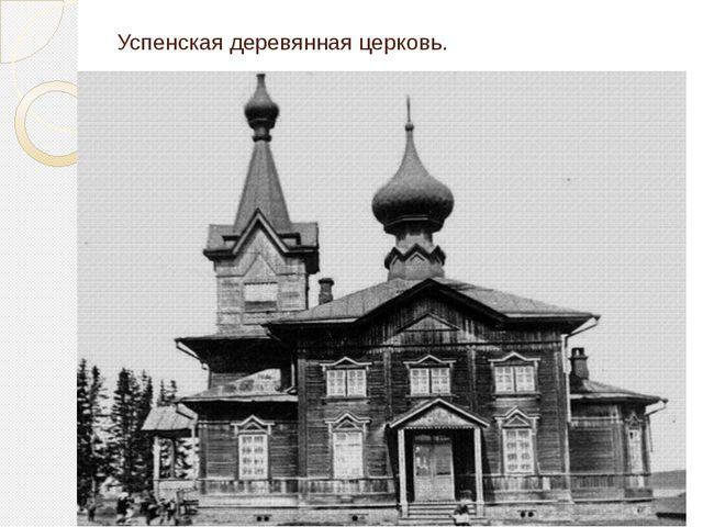 Успенская деревянная церковь.