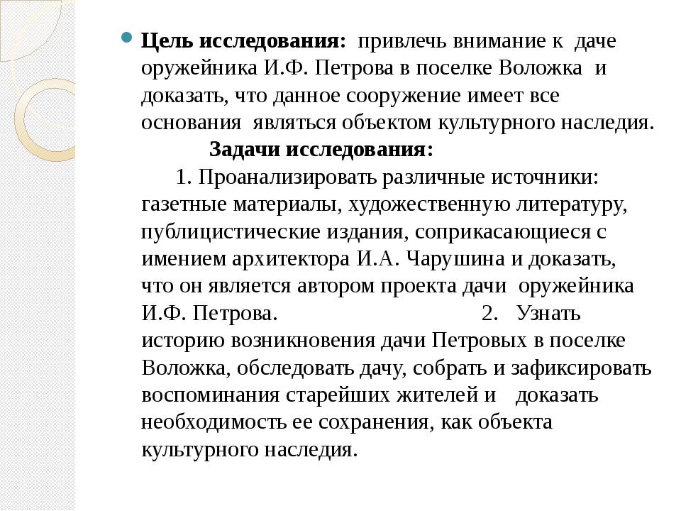 Цель исследования: привлечь внимание к даче оружейника И.Ф. Петрова в поселк...