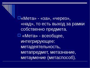 «Мета» - «за», «через», «над», то есть выход за рамки собственно предмета. «М