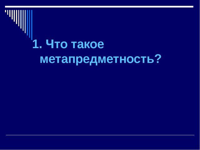 1. Что такое метапредметность?