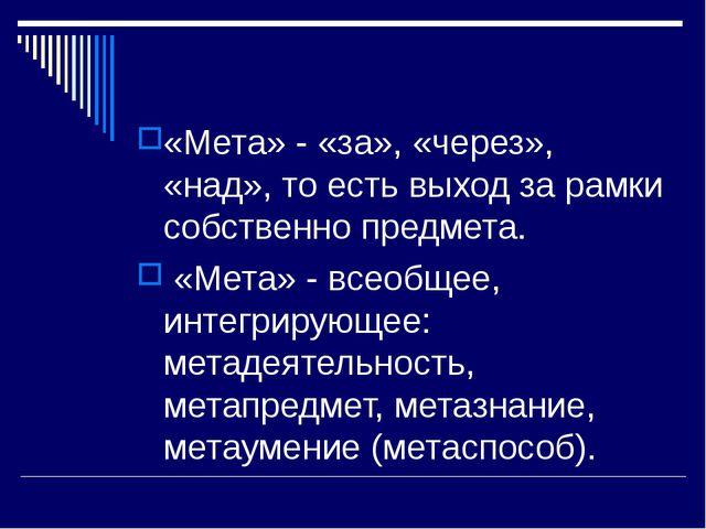 «Мета» - «за», «через», «над», то есть выход за рамки собственно предмета. «М...