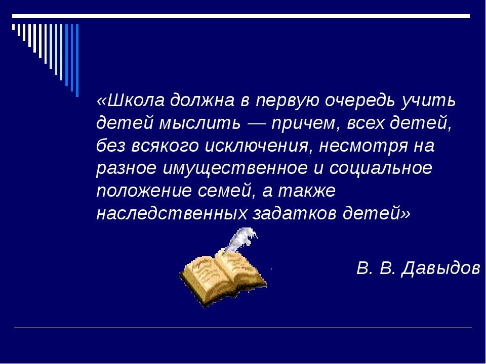 «Школа должна в первую очередь учить детей мыслить— причем, всех детей, без...