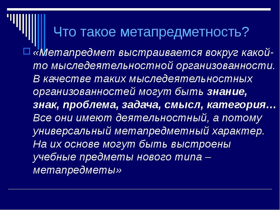Что такое метапредметность? «Метапредмет выстраивается вокруг какой-то мыслед...
