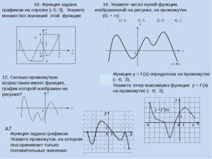 -5 16. Функция задана графиком на отрезке [- 5; 3]. Укажите множество значени