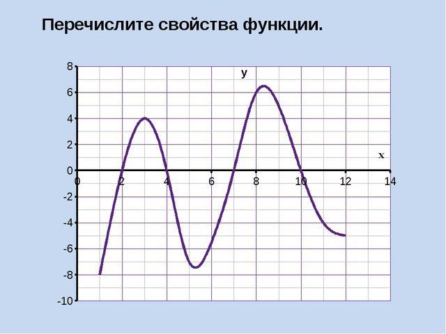 у Перечислите свойства функции.