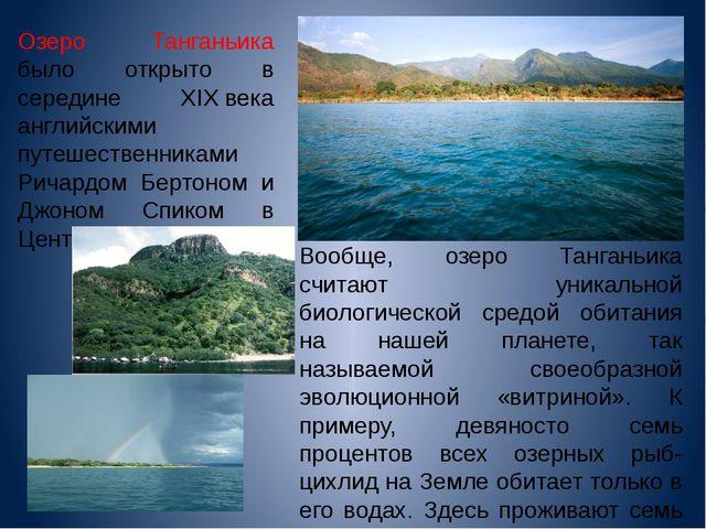 Озеро Танганьика было открыто в середине XIXвека английскими путешественника...
