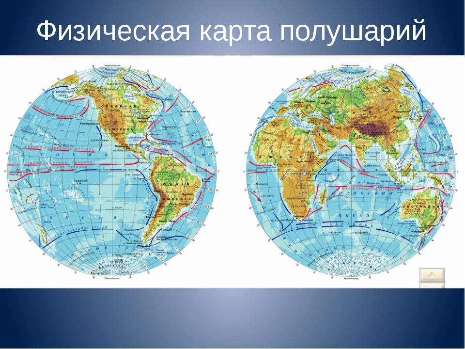узнать, картинка полушарий земли с материками именно благодаря