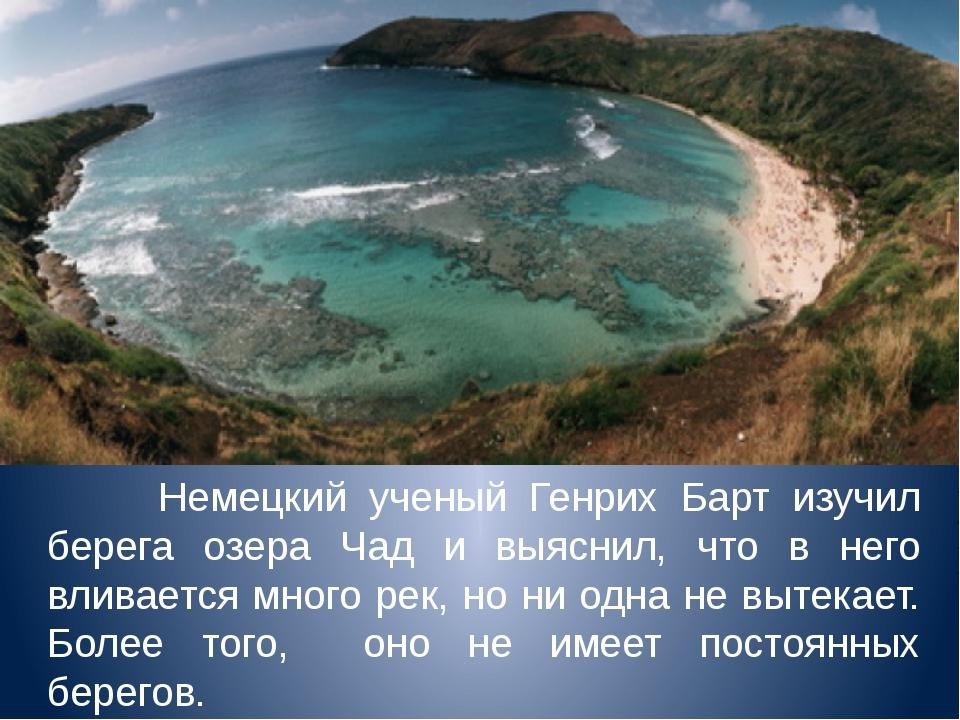 Немецкий ученый Генрих Барт изучил берега озера Чад и выяснил, что в него вл...