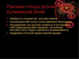 Причины победы русских в Куликовской битве Храбрость и мужество русских воино