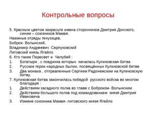 Контрольные вопросы 5. Красным цветом закрасьте имена сторонников Дмитрия Дон