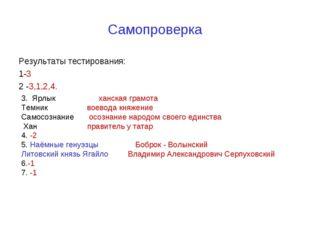Самопроверка Результаты тестирования: 1-3 2 -3,1,2,4. 3. Ярлык ханская грамот