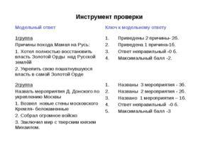 Инструмент проверки Модельный ответ Ключ к модельному ответу 1группа Причины