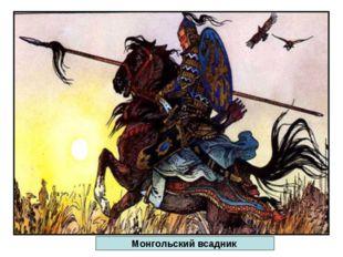 Монгольский всадник