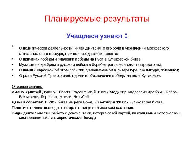 Планируемые результаты Учащиеся узнают : О политической деятельности князя Дм...