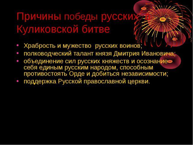 Причины победы русских в Куликовской битве Храбрость и мужество русских воино...