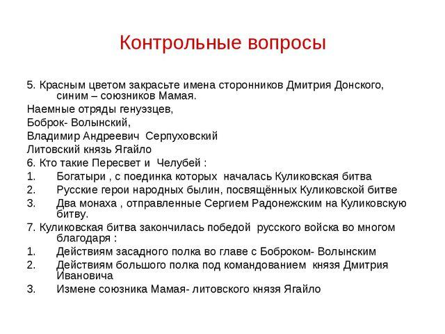 Контрольные вопросы 5. Красным цветом закрасьте имена сторонников Дмитрия Дон...