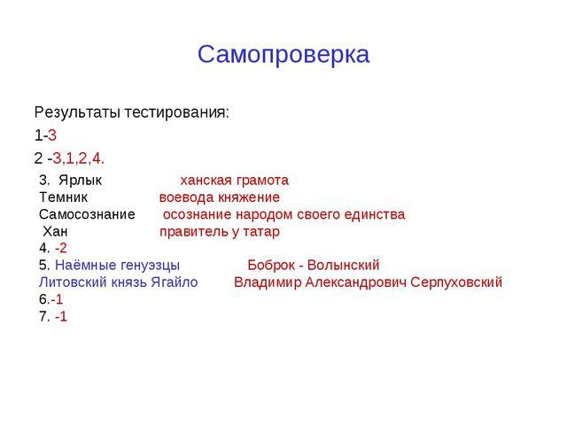 Самопроверка Результаты тестирования: 1-3 2 -3,1,2,4. 3. Ярлык ханская грамот...