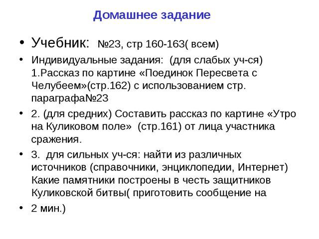 Домашнее задание Учебник: №23, стр 160-163( всем) Индивидуальные задания: (дл...