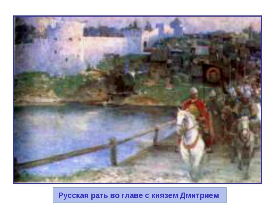 Русская рать во главе с князем Дмитрием