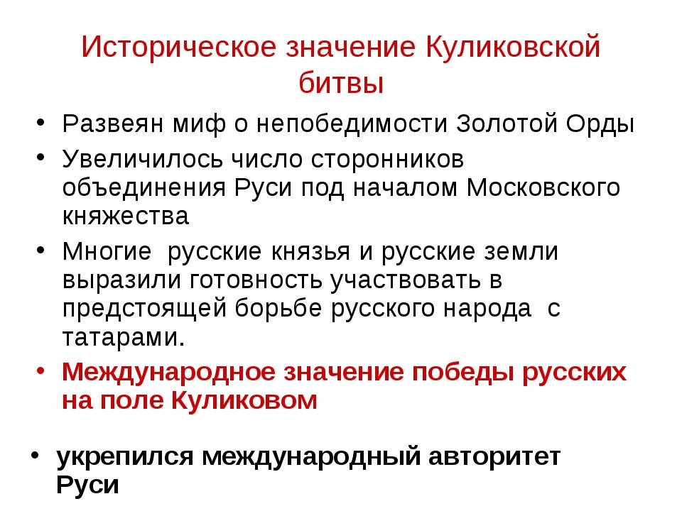 Историческое значение Куликовской битвы Развеян миф о непобедимости Золотой О...