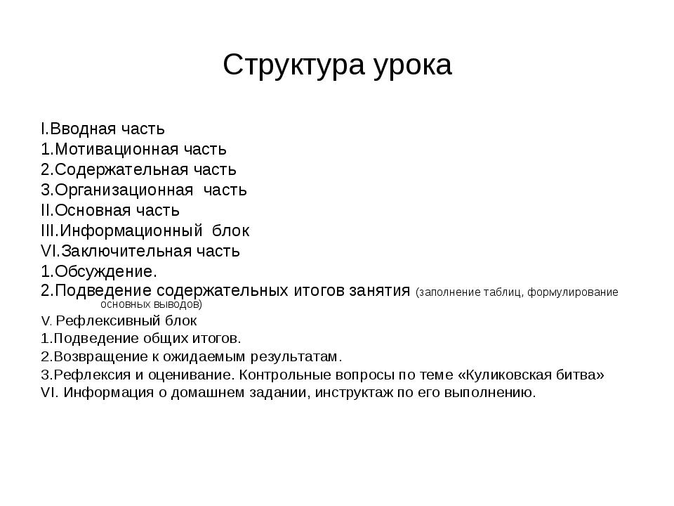 Структура урока I.Вводная часть 1.Мотивационная часть 2.Содержательная часть...