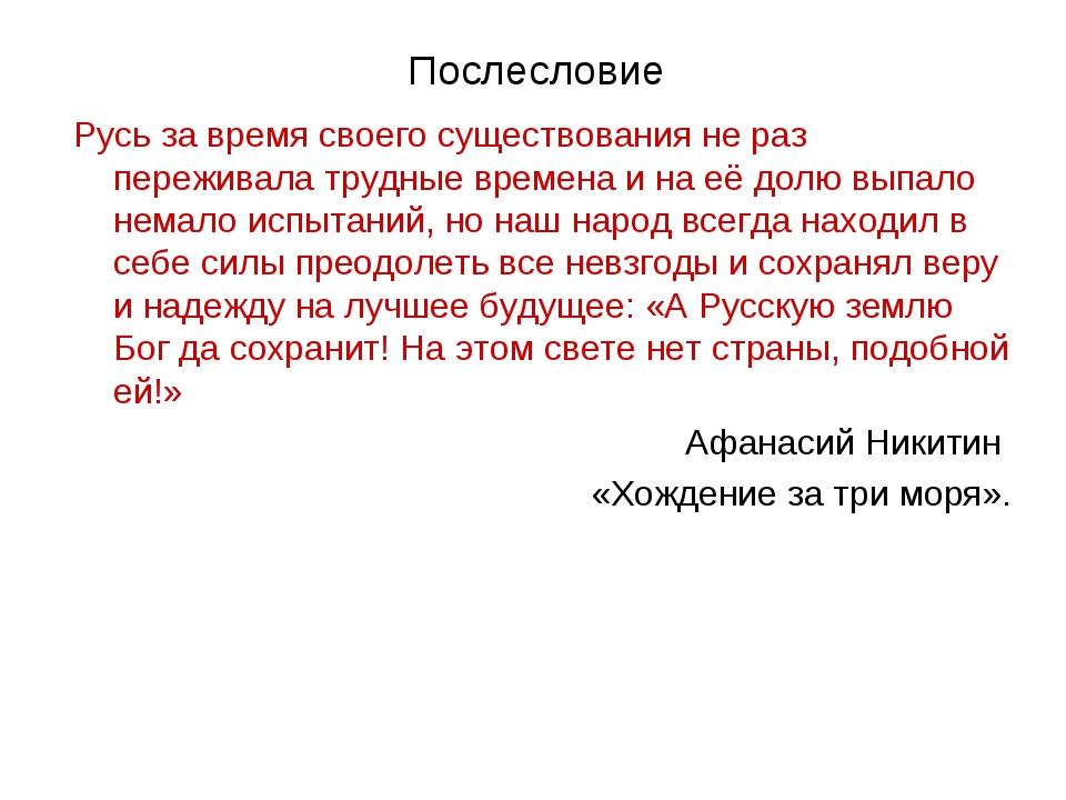 Послесловие Русь за время своего существования не раз переживала трудные врем...