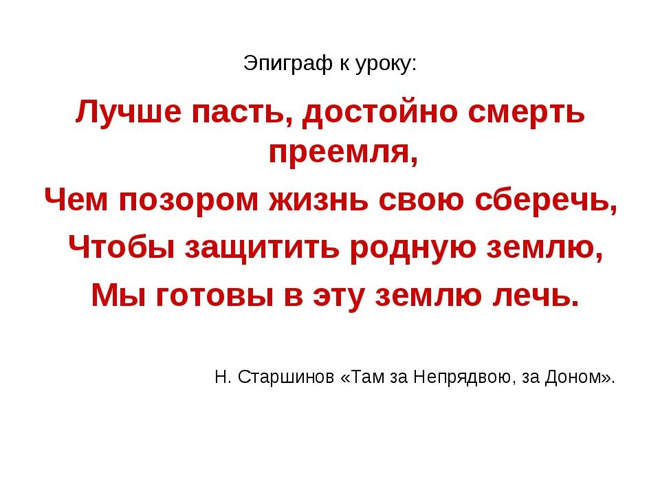 Эпиграф к уроку: Лучше пасть, достойно смерть преемля, Чем позором жизнь свою...