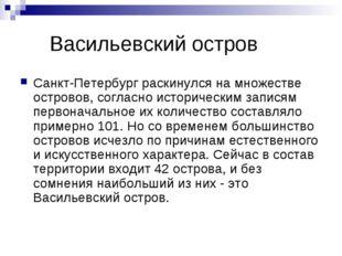 Васильевский остров Санкт-Петербург раскинулся на множестве островов, соглас