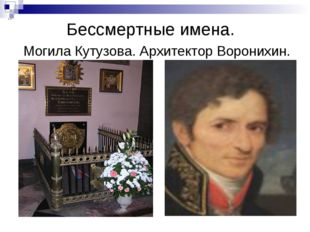 Бессмертные имена. Могила Кутузова. Архитектор Воронихин.