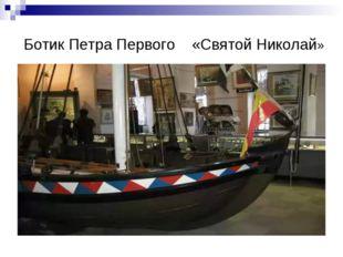 Ботик Петра Первого «Святой Николай»