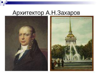 Архитектор А.Н.Захаров