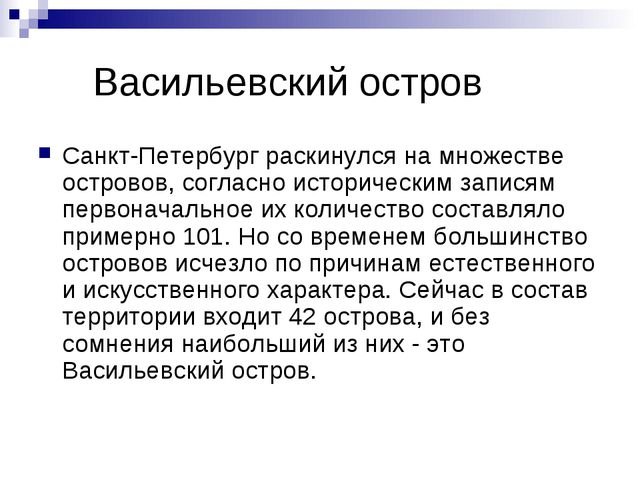 Васильевский остров Санкт-Петербург раскинулся на множестве островов, соглас...