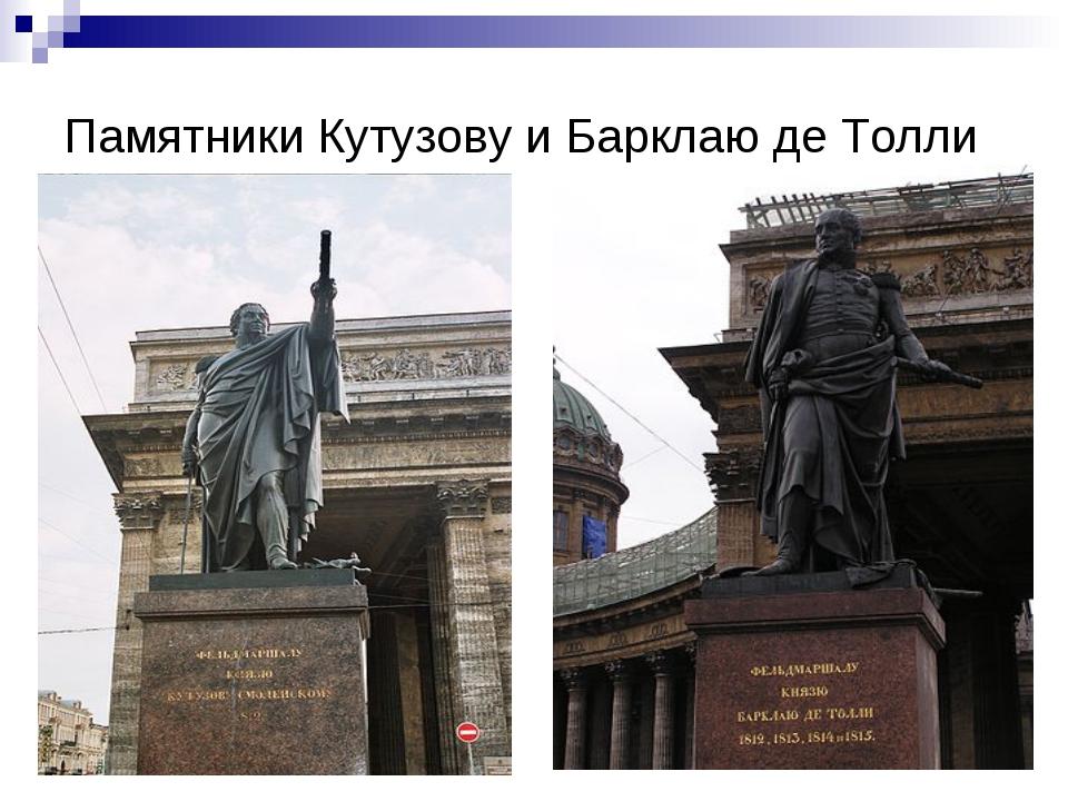 Памятники Кутузову и Барклаю де Толли