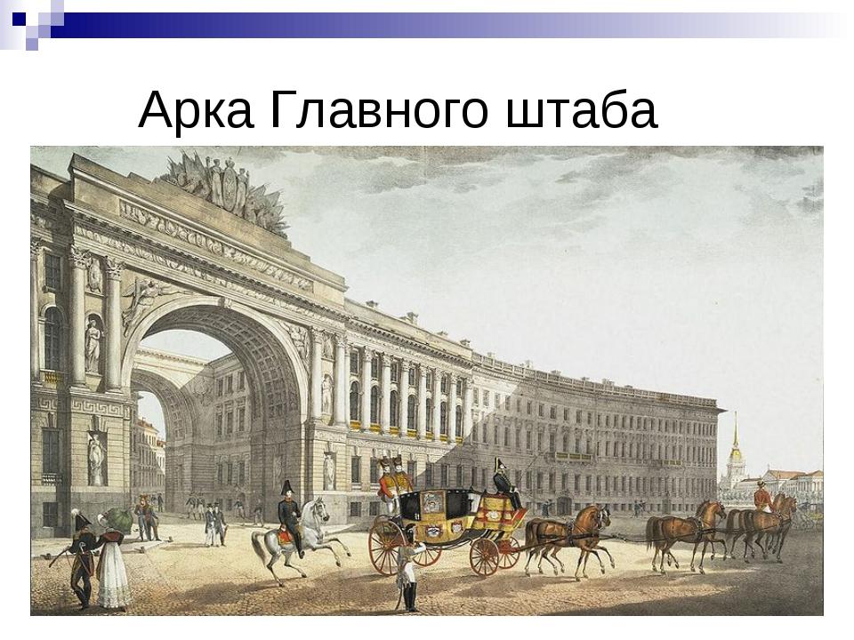Арка Главного штаба