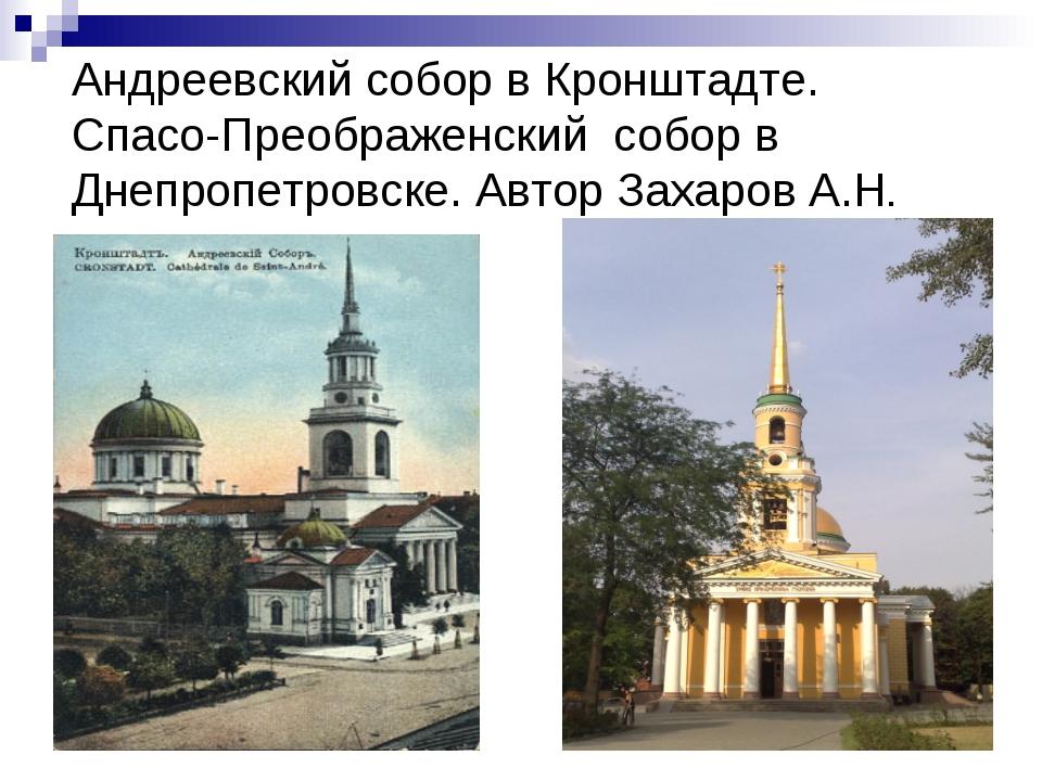 Андреевский собор в Кронштадте. Спасо-Преображенский собор в Днепропетровске....