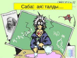 Домашнее задание: § 16 читать Задания 3, 4 письменно в тетрадь Сабақ аяқталды