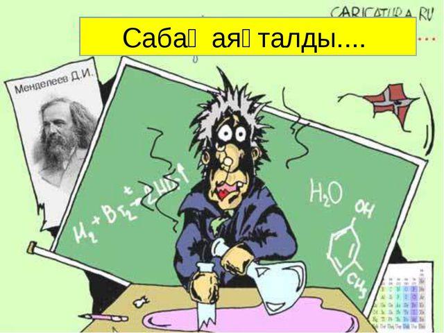 Домашнее задание: § 16 читать Задания 3, 4 письменно в тетрадь Сабақ аяқталды...