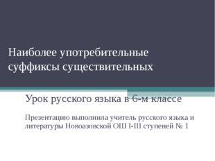 Наиболее употребительные суффиксы существительных Урок русского языка в 6-м