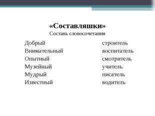 «Составляшки» Составь словосочетания Добрыйстроитель Внимательныйвос