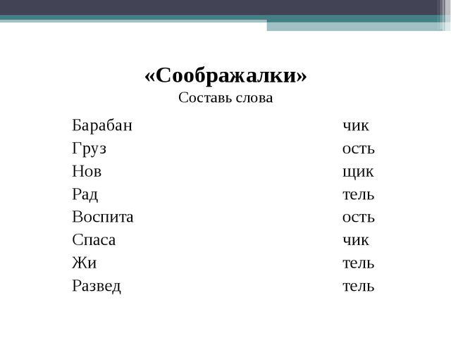 «Соображалки» Составь слова Барабанчик Грузость Новщик Р...