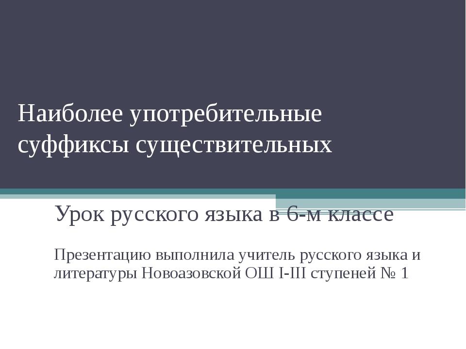 Наиболее употребительные суффиксы существительных Урок русского языка в 6-м...