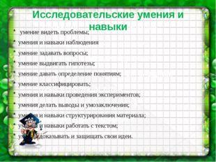 Исследовательские умения и навыки умение видеть проблемы; умения и навыки наб