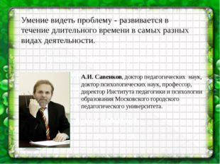 А.И. Савенков, доктор педагогических наук, доктор психологических наук, профе
