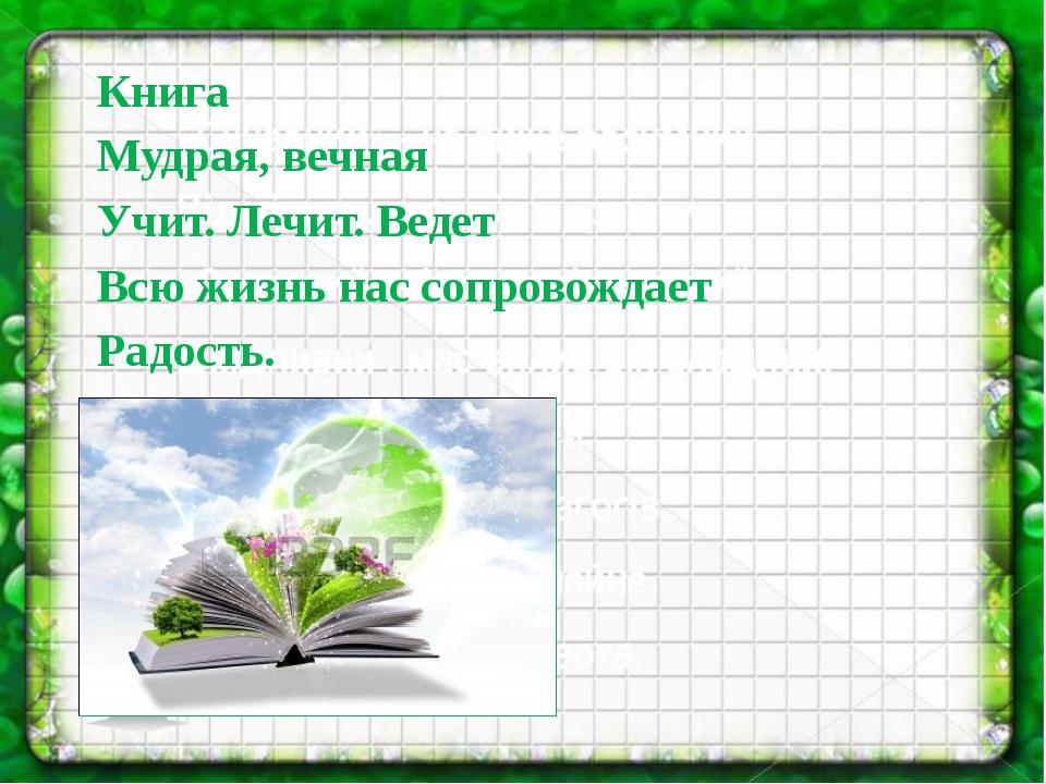 Книга Мудрая, вечная Учит. Лечит. Ведет Всю жизнь нас сопровождает Радость.